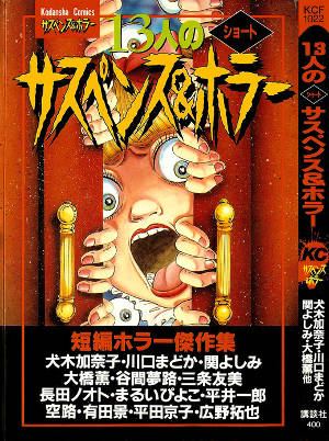 13-nin no Short Suspense and Horror