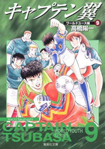 Captain Tsubasa : World Youth (Part 2)