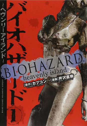 Resident Evil Biohazard Heavenly Island